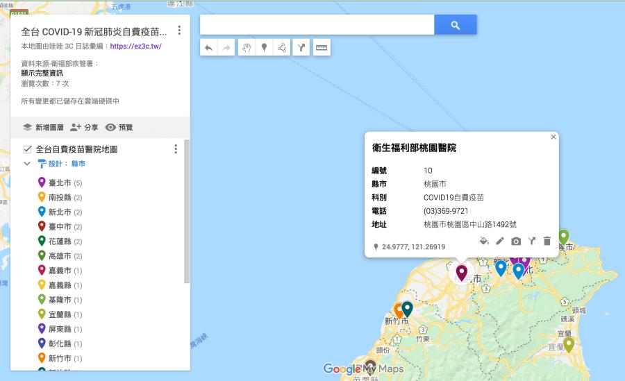 武漢肺炎自費疫苗地圖