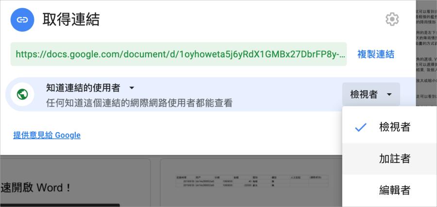 Google 文件 註解 消失