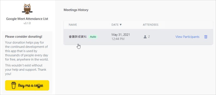 google meet簽到