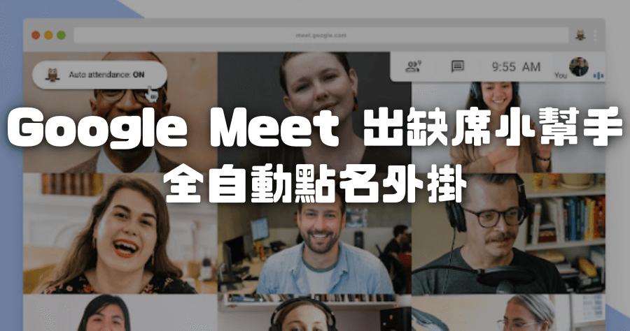 Google Meet 自動點名