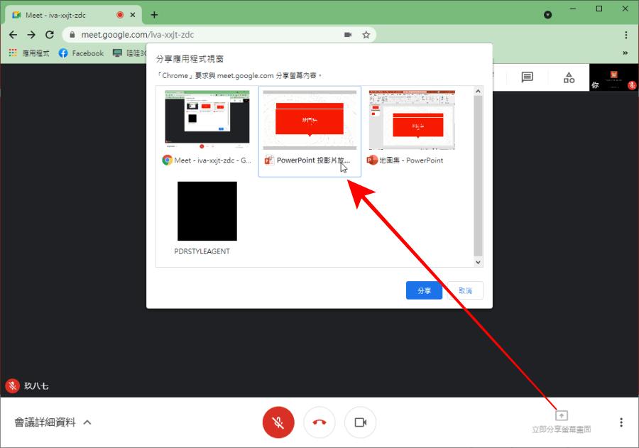 Google Meet 分享螢幕