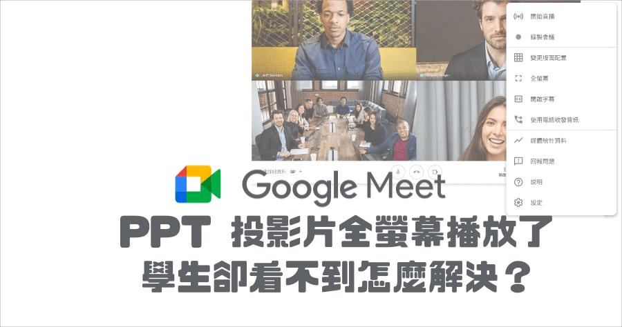 Google Meet 簡報者檢視畫面