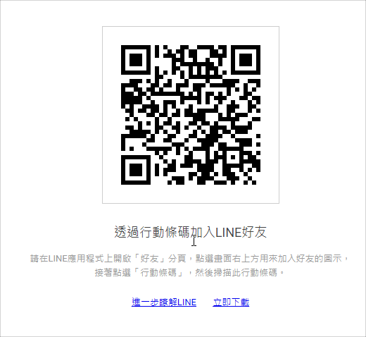 LINE店家實名制