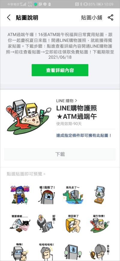 LINE購物護照★ATM過端午