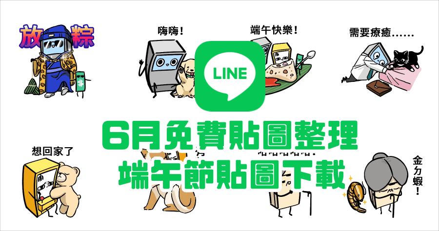 LINE 免費貼圖 就是醬子喵