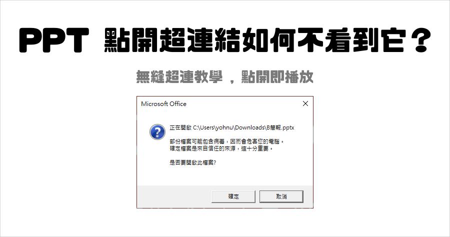 powerpoint 超連結 無縫開啟