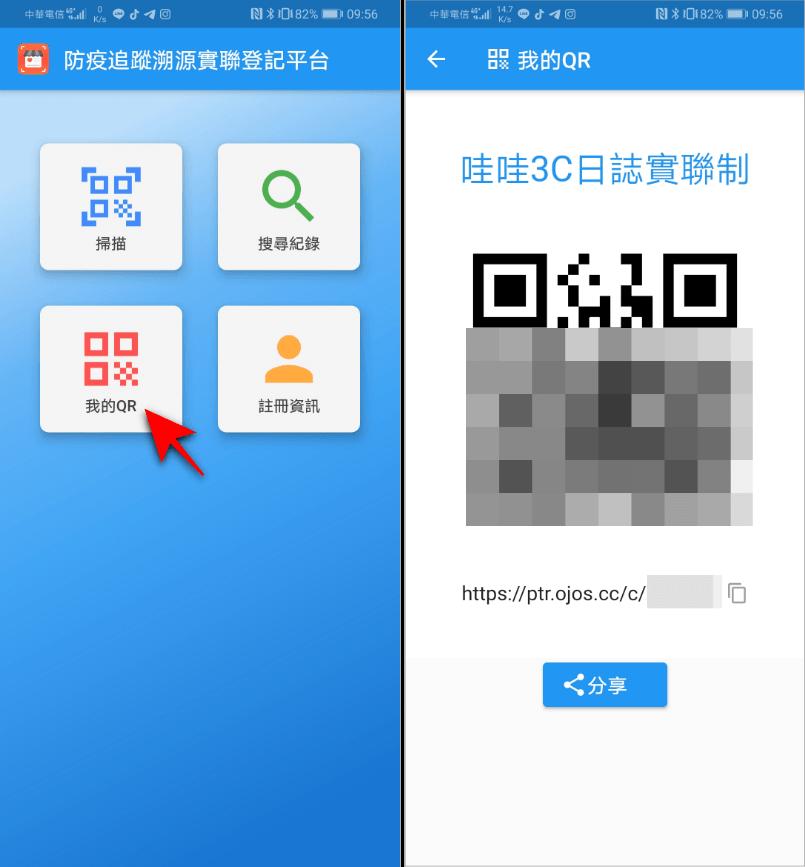 實名制App