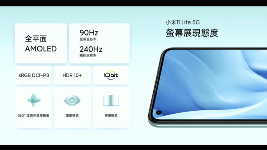 小米 11 Lite 螢幕