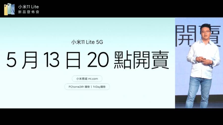 小米 11 Lite 台灣售價