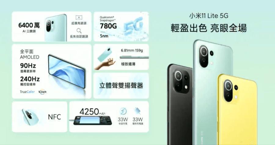 小米 11 Lite 台灣上市