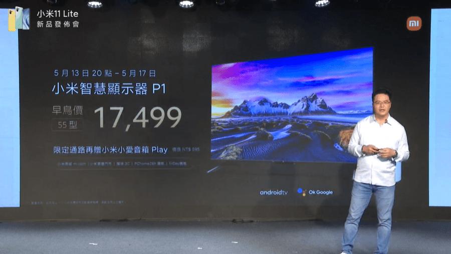 小米P1電視價格