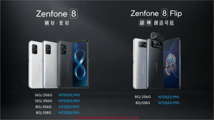 Zenfone 8 Flip 價格
