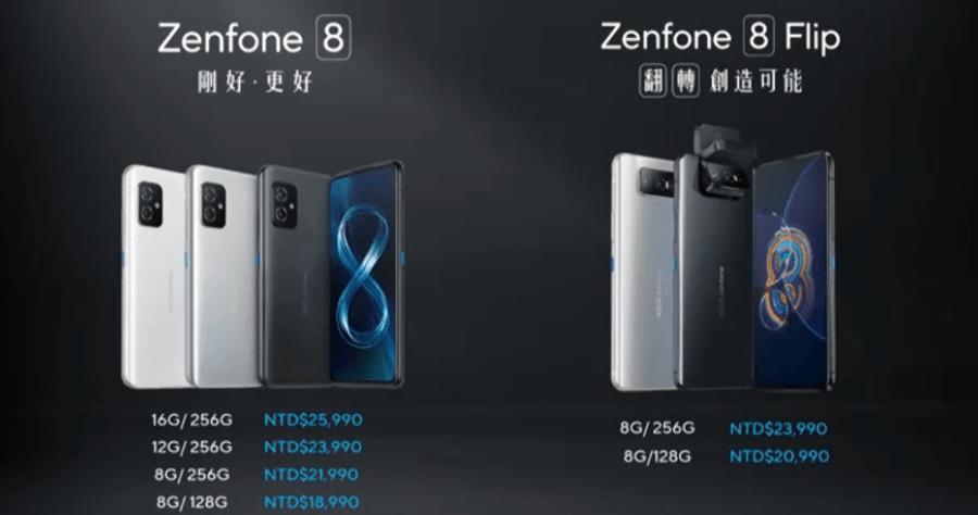 ZenFone 8 發表會懶人包