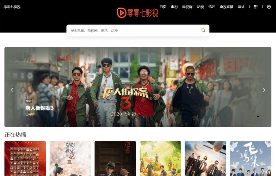 免費看電影App
