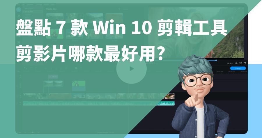 Win10 剪影片工具