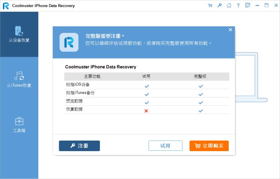 iphone資料救援推薦