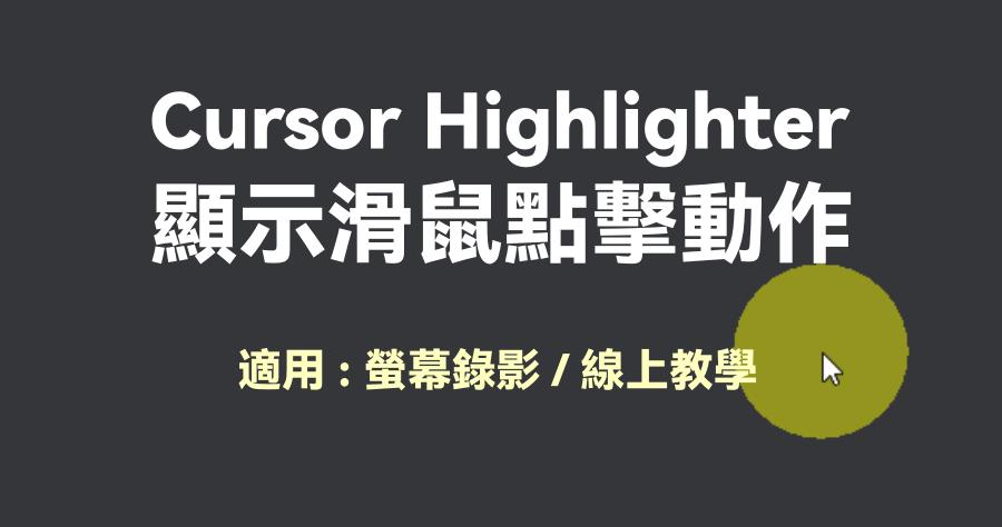 Cursor Highlighter