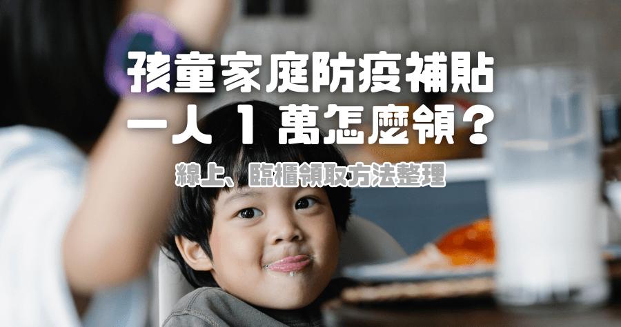 孩童家庭防疫補貼 教育部
