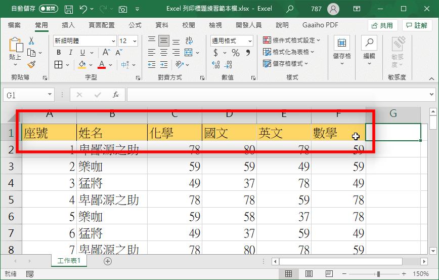 Excel 只顯示 不列印