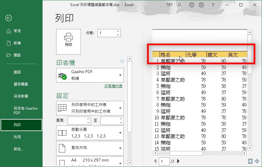 Excel 列印 儲存格顏色