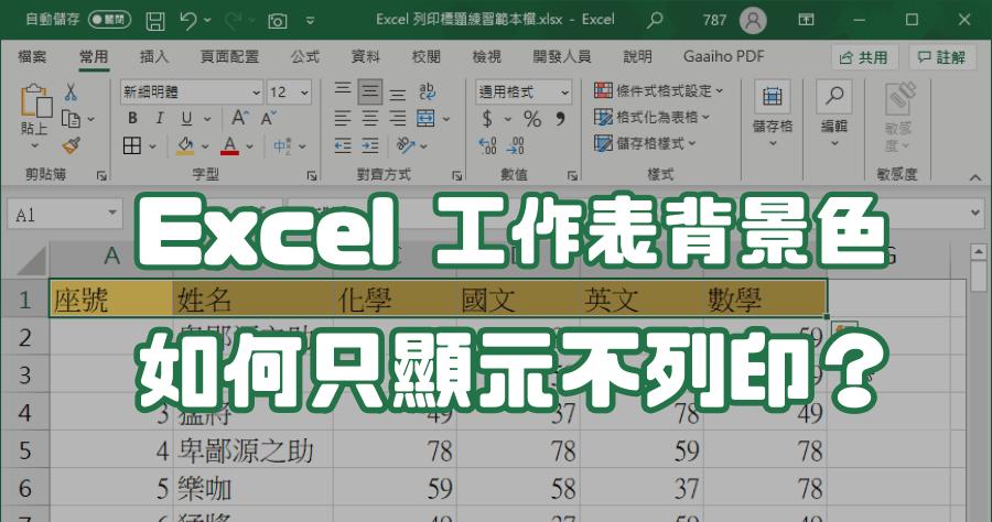 Excel工作表底色