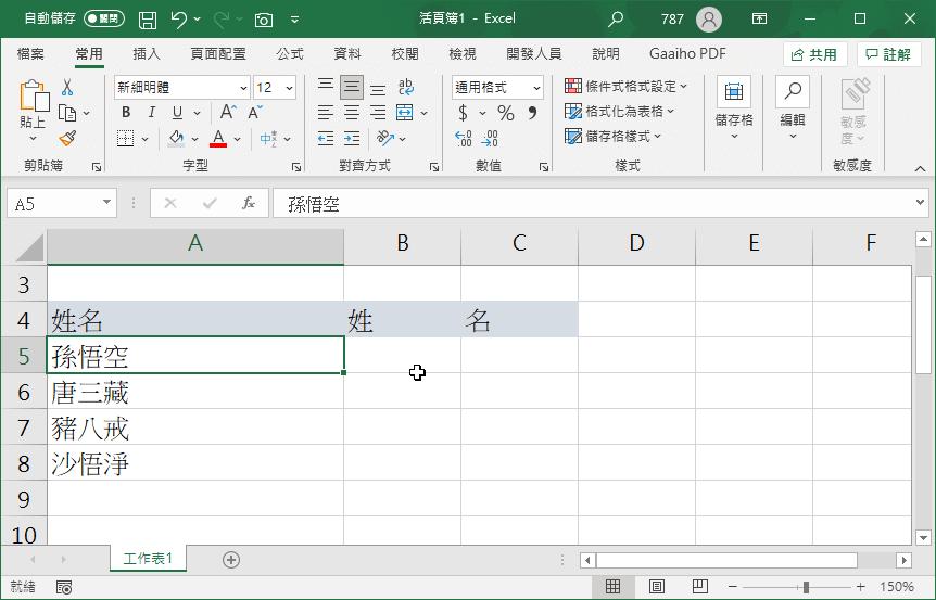 Excel 如何分割兩欄?