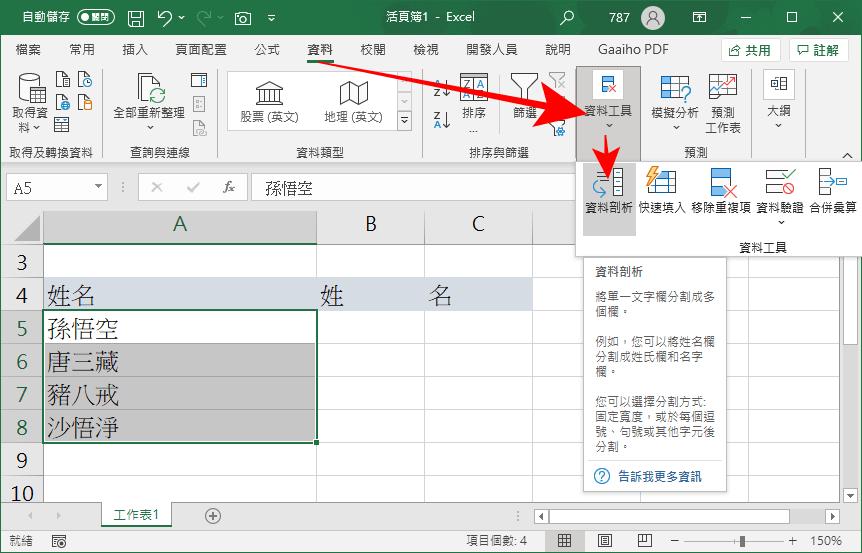 Excel 如何分割兩欄