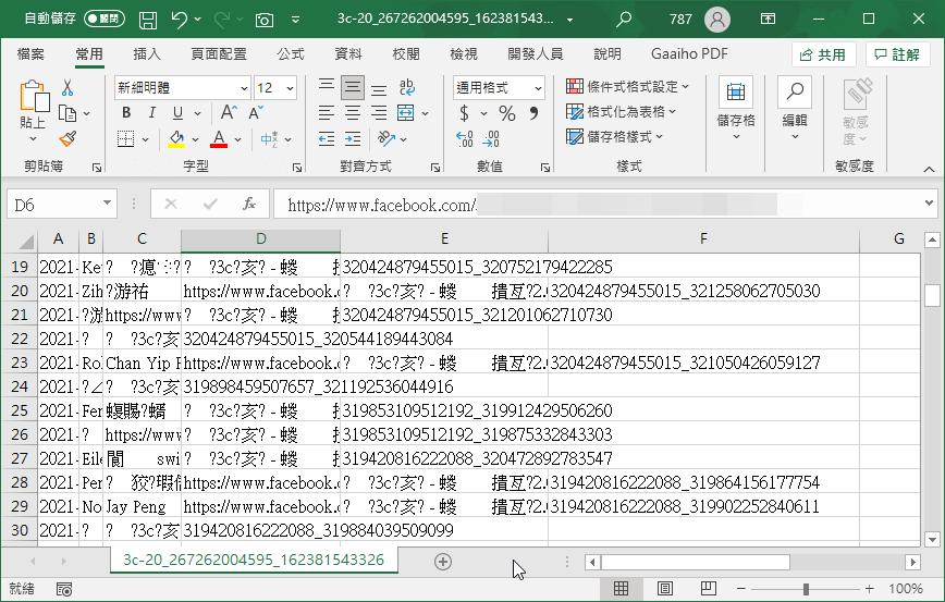 excel外部資料亂碼