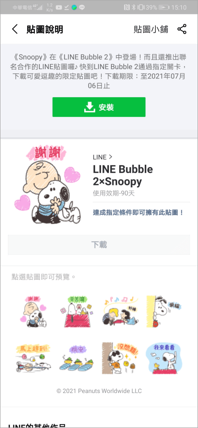 LINE Bubble 2 Snoopy