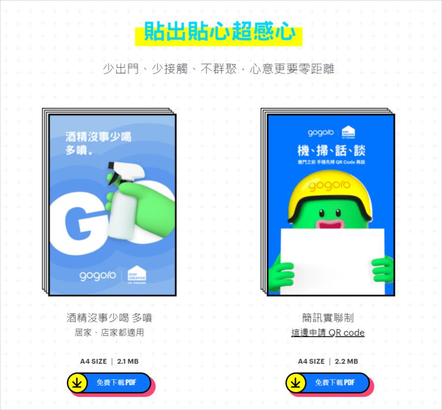 Gogoro實聯制海報