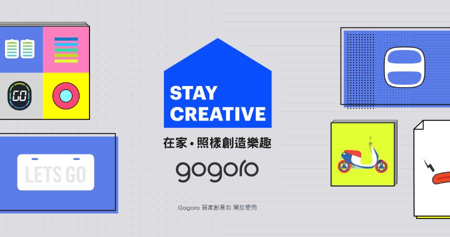 Gogoro居家創意包