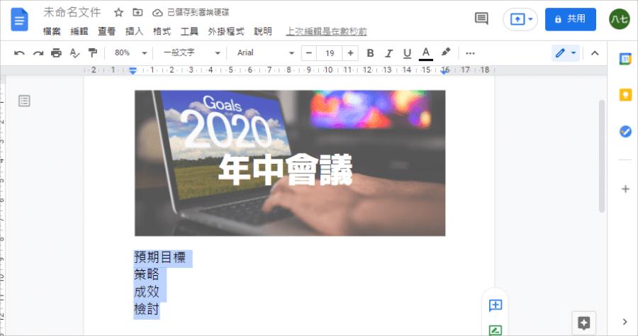 Google Doc 教學