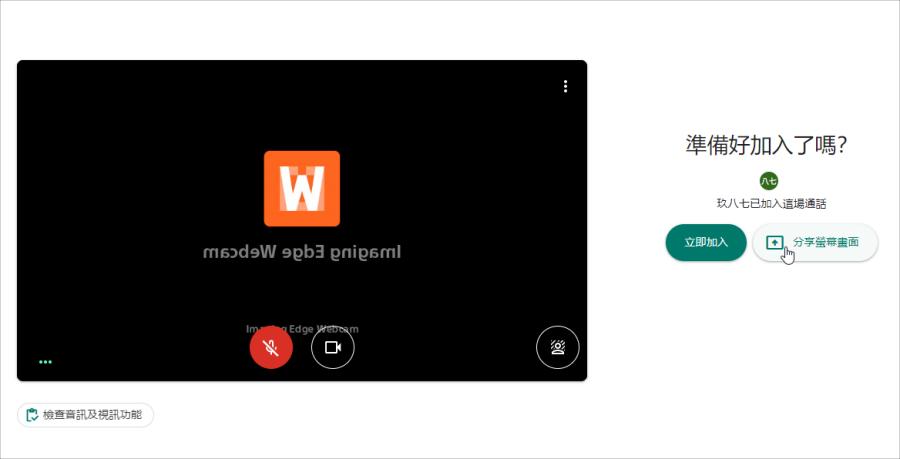 google meet分享螢幕聲音