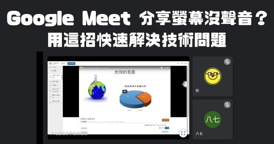 Google Meet 音訊問題