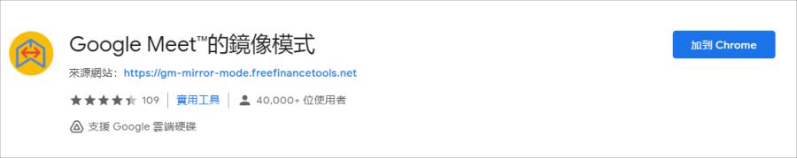 鏡像 Google Meet