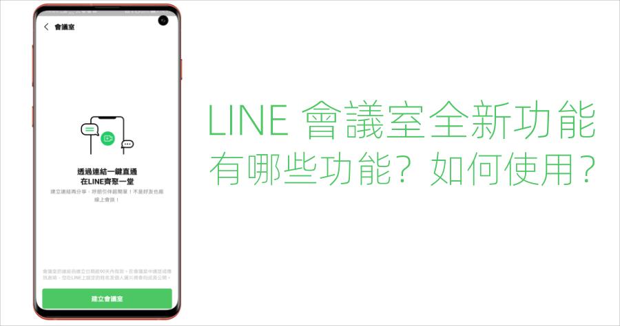 LINE 會議室功能教學