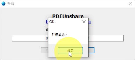 pdf加密免費軟體