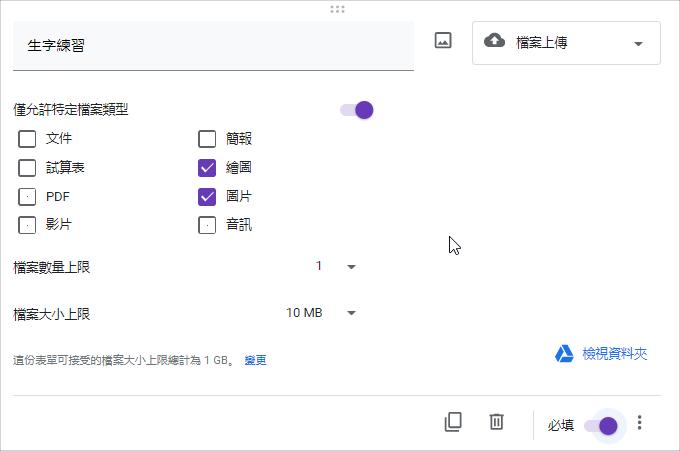 Google表單批改作業
