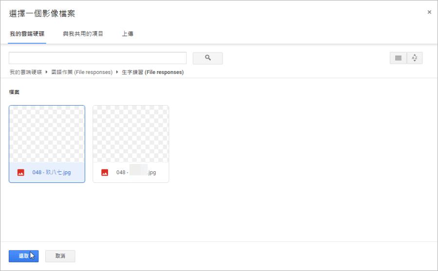 Google 表單作業批改