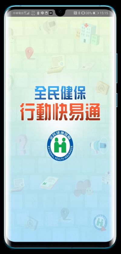 疫苗預約App