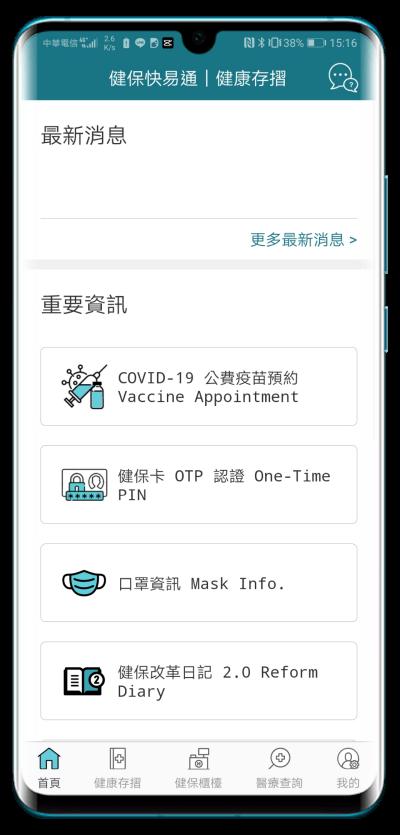 公費 Covid19 疫苗施打對象