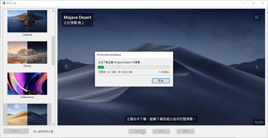 Windows 動態桌布下載