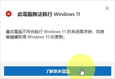 Windows 11 升級