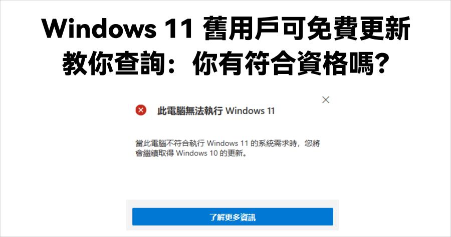 Windows 11 免費升級