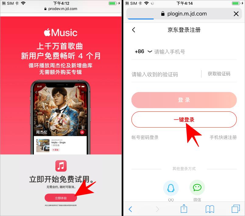 Apple Music免費序號