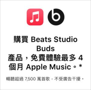 Beats Studio Buds Apple Music免費序號