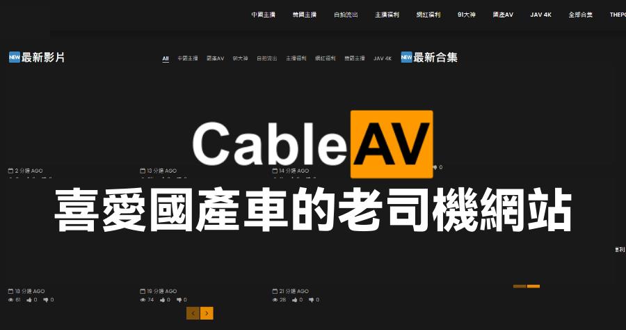 CableAV