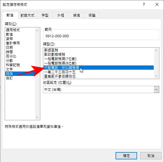 Excel 0不能顯示