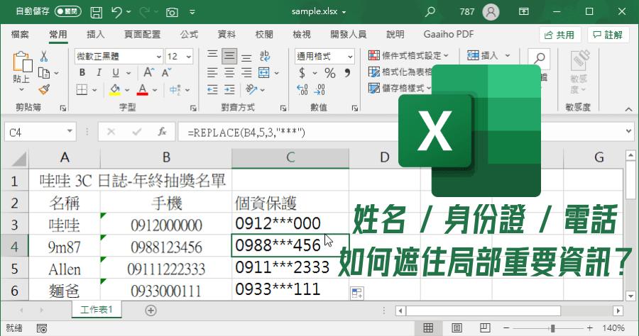 Excel 手機號碼局部隱藏