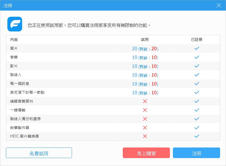 iphone照片匯入電腦失敗